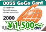 kddi 0055 gogo カード