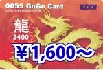 kddi 0055 gogo 龍 カード