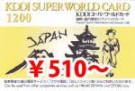 KDDIスーパーワールドカード1200