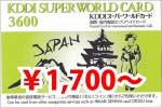 KDDIスーパーワールドカード3600
