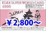 KDDIスーパーワールドカード6000