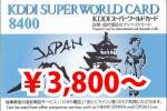 KDDIスーパーワールドカード8400