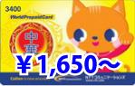 ntt中華カード 3400
