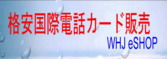 格安国際電話カード WHJ eSHOP